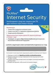 Антивирус McAfee Internet Security на 1 год
